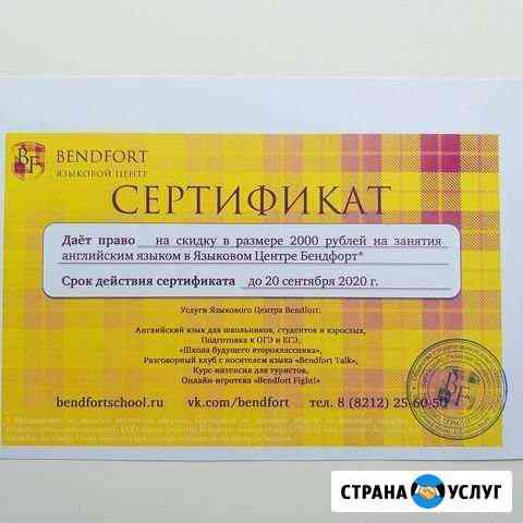Сертификат в школу Бендфорт Сыктывкар