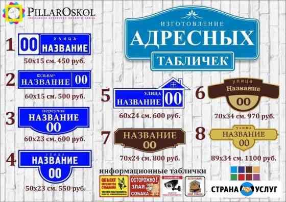 Таблички домовые Старый Оскол