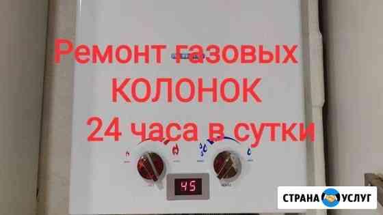 Ремонт газовых колонок Нальчик