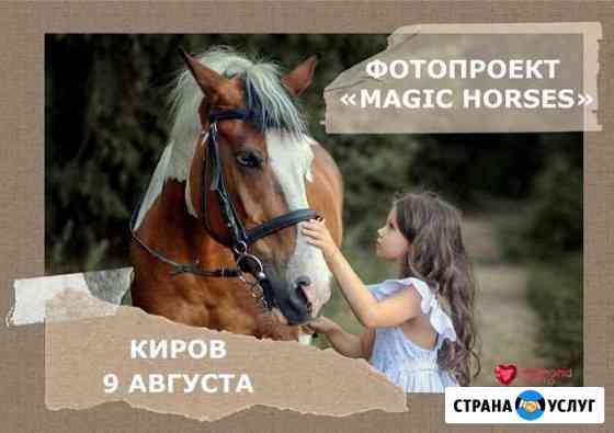 Организация фотопроектов diamond photo Киров