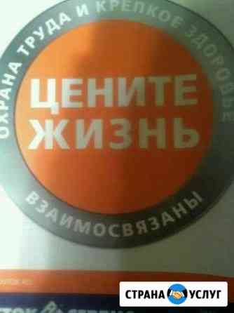 Услуги по охране труда Екатеринбург