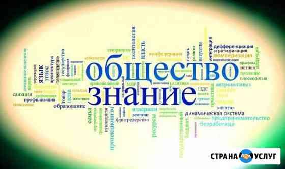 Репетитор по обществознанию Кострома