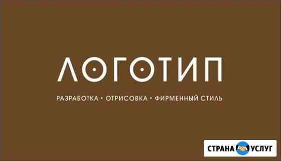 Разработка логотипа Нижний Новгород