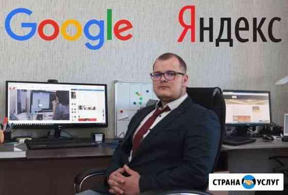 Создание сайтов / Настройка рекламы / Seo Псков