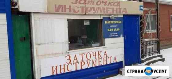 Заточка режущего инструмента Омск