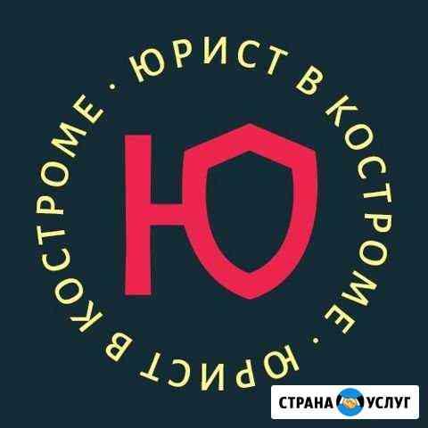 Юрист, юридические услуги Кострома