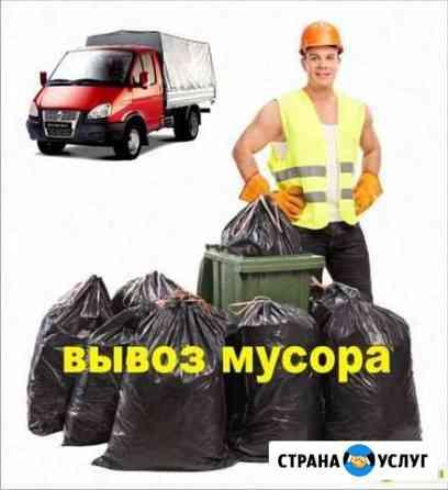 Вывоз Любого вида мусора Астрахань