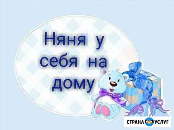 Няня пашенный Красноярск