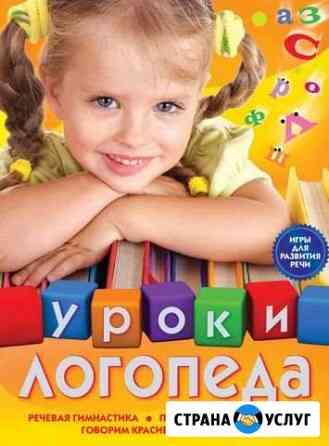 Учитель-логопед Великий Новгород