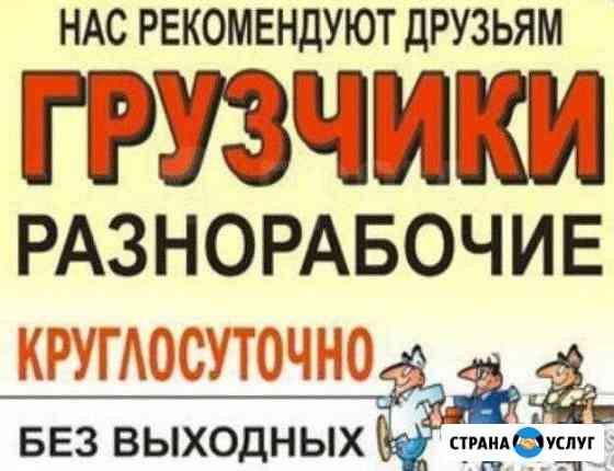 Услуги грузчиков Ухта