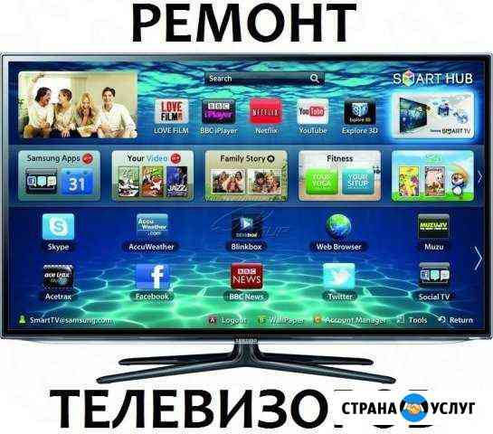 Ремонт телевизоров на дому С гарантией Баксан