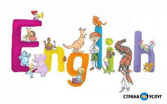 Репетитор. Английский для детей и взрослых Лабытнанги