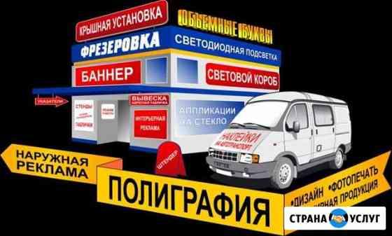 Наружная Реклама.Изготовление и монтаж Ульяновск