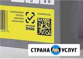 Маркировка обуви и продажа в 1С Оренбург