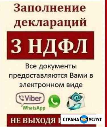 Декларация 3-ндфл за 1 день Архангельск