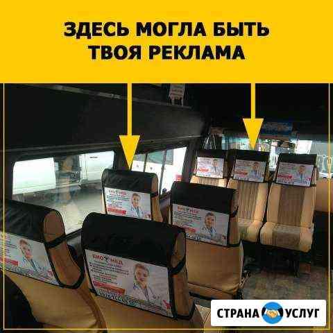 Реклама в маршрутках, реклама на подголовниках Грозный