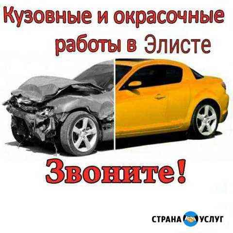 Покраска и кузовной ремонт автомобилей Троицкое