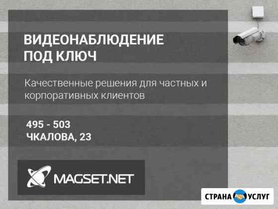 Установка систем видеонаблюдения в Магнитогорске Магнитогорск