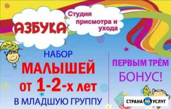 Студия присмотра и ухода ведет набор малышей Иваново