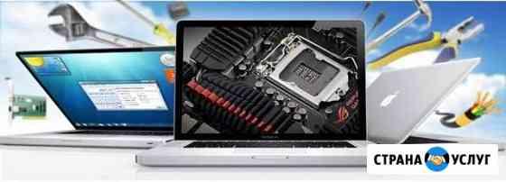 Профессиональный ремонт ноутбуков и пк Курган