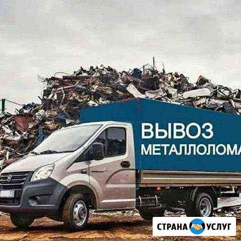 Скупаю метал Урус-Мартан