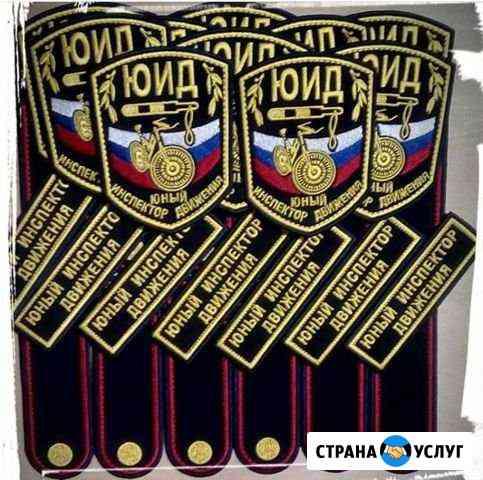 Шевроны нашивки вышивка на заказ Черкесск