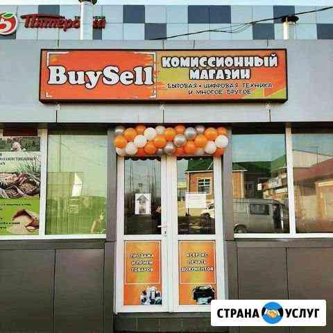 Комиссионный магазин Энем