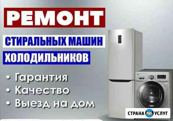 Ремонт стиральных машин, холодильного оборудования Чита