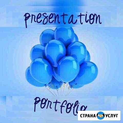 Презентации и портфолио Брянск