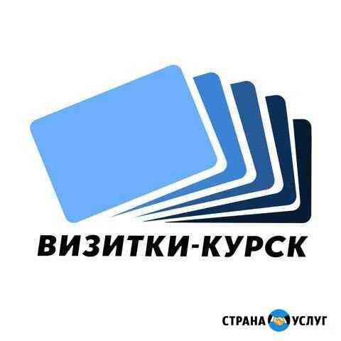 Визитки, листовки, буклеты - тираж от 1000шт Курск