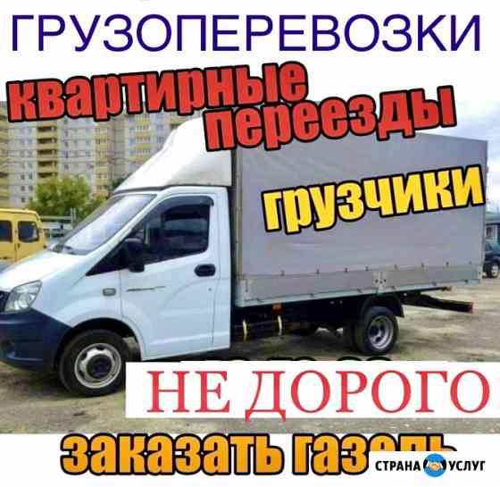 Грузоперевозки Газель Грузчики Новокуйбышевск