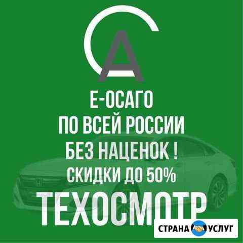 Осаго.Электронный полис осаго + Техосмотр Архангельск