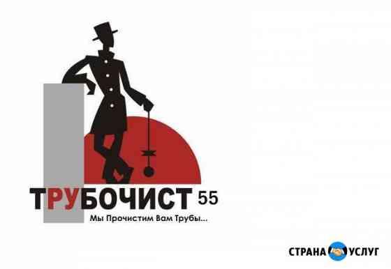 OOO Трубочист 55 Чистка дымоходов и вентиляции Омск