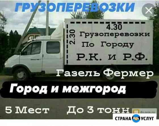 Грузоперевозки. грузчики Элиста