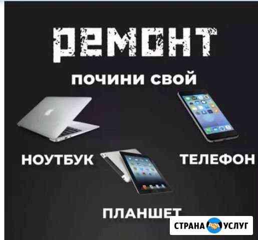 Ремонт гаджетов Певек