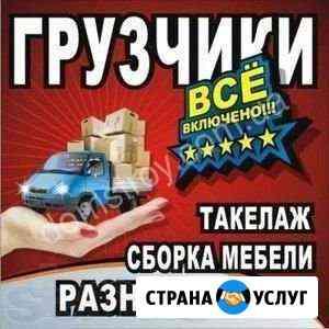 Услуги грузчиков, разнорабочиз Томск