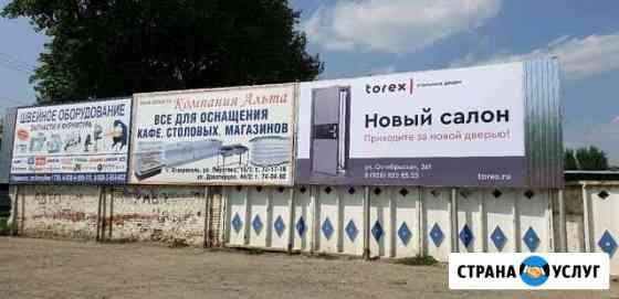 Наружная Реклама Черкесск