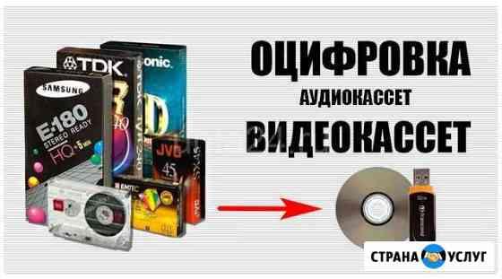 Оцифровка аудио и видеокассет Ухта