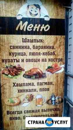Кафе У друзей Мценск