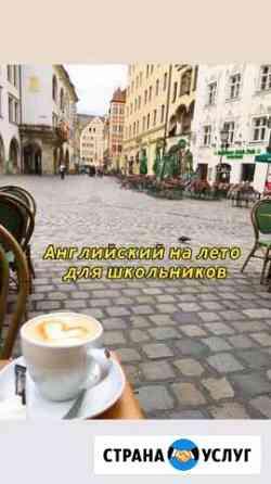 Репетиторство английский язык Нижний Новгород