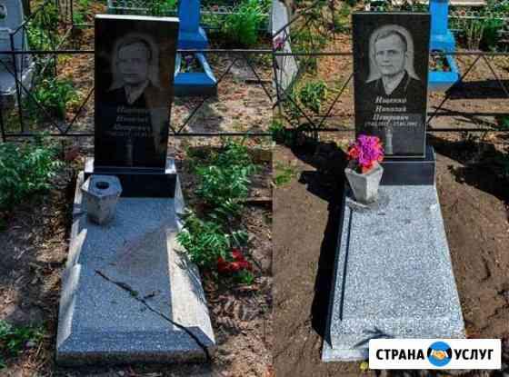 Ремонт памятников, благоустройств. (изготовление) Ярославль