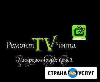 Ремонт телевизоров и свч печей Чита