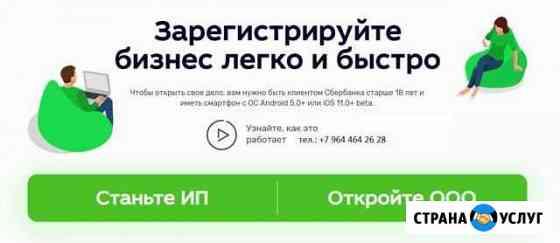 Бесплатная регистрация бизнеса Чита