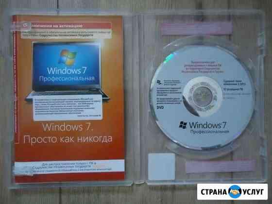 Настройка и ремонт компьютеров и ноутбуков Курган