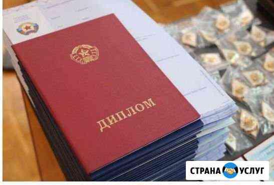 Диплом аттестат экстерном Нижний Новгород