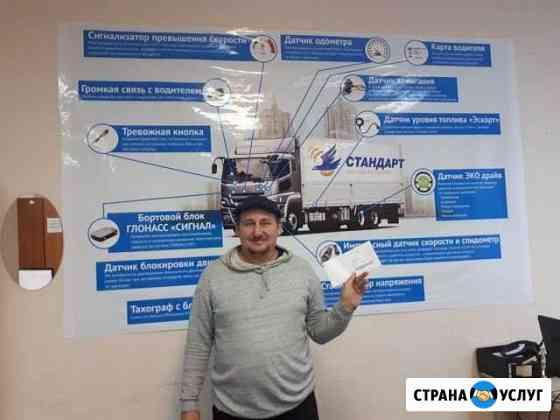 Карта водителя для тахографа Брянск