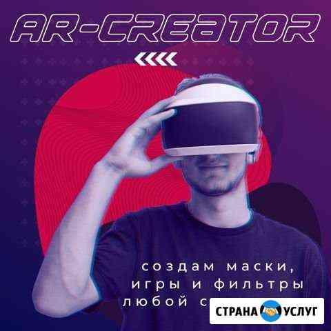 Создаю маски для инстаграм Барнаул