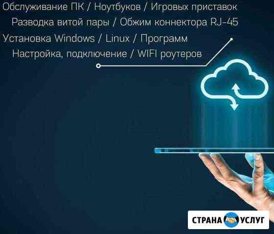 Настройка-обслуживание пк / Установка Windows Якутск