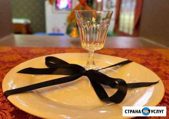 Поминальные обеды Тюмень
