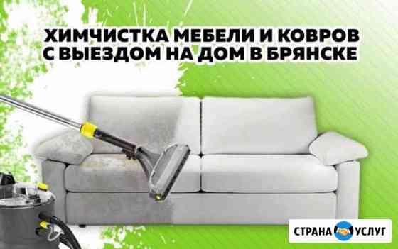 Химчистка мебели и ковров Брянск